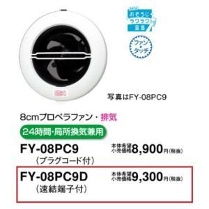 【パイプファン】【丸形ルーバー】【適用パイプ:Φ100mm】FY-08PC9D akarikaninfini