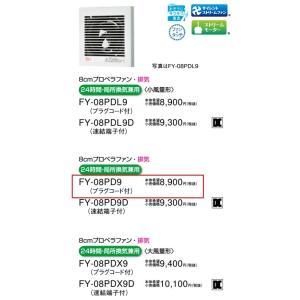 【パイプファン】【適用パイプ:Φ100mm】FY-08PD9 akarikaninfini