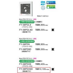 【パイプファン】【適用パイプ:Φ100mm】FY-08PD9D akarikaninfini