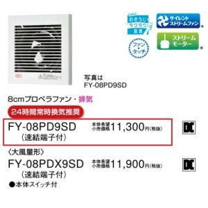 【パイプファン】【適用パイプ:Φ100mm】FY-08PD9SD akarikaninfini