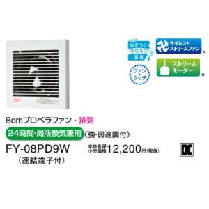 【パイプファン】【適用パイプ:Φ100mm】FY-08PD9W akarikaninfini