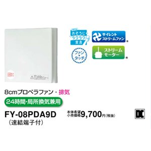 【パイプファン】【適用パイプ:Φ100mm】FY-08PDA9D akarikaninfini