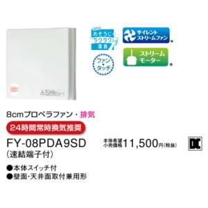 【パイプファン】【適用パイプ:Φ100mm】FY-08PDA9SD akarikaninfini