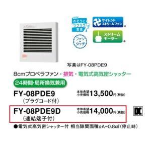 【パイプファン】【電気式高気密シャッター付】【適用パイプ:Φ100mm】FY-08PDE9D akarikaninfini