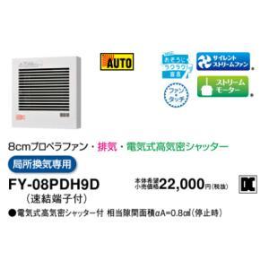 【パイプファン(湿度センサー付)】【適用パイプ:Φ100mm】FY-08PDH9D akarikaninfini