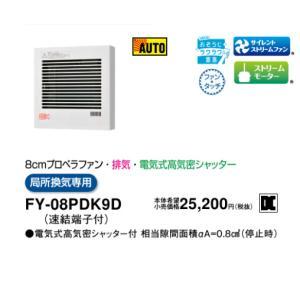 【パイプファン(温度・煙センサー付)】【適用パイプ:Φ100mm】FY-08PDK9D akarikaninfini