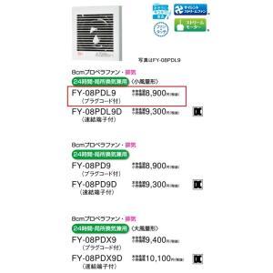 【パイプファン】【適用パイプ:Φ100mm】FY-08PDL9 akarikaninfini