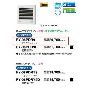 【パイプファン(人感センサー付)】【適用パイプ:Φ100mm】FY-08PDR9 akarikaninfini