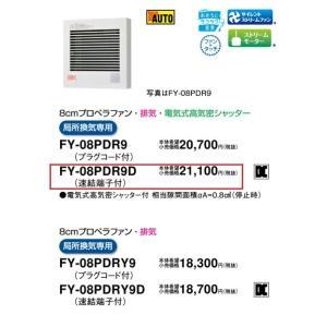 【パイプファン(人感センサー付)】【適用パイプ:Φ100mm】FY-08PDR9D akarikaninfini