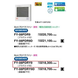 【パイプファン(人感センサー付)】【適用パイプ:Φ100mm】FY-08PDRY9 akarikaninfini