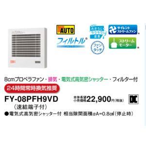 【パイプファン(湿度センサー付)】【適用パイプ:Φ100mm】FY-08PFH9VD|akarikaninfini