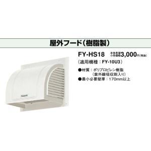 【屋外フード】 【浴室換気扇用部材】 【樹脂製】 【適用機種:FY-10U3】 FY-HS18|akarikaninfini