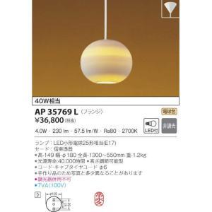 和室 照明 和風 小型ペンダント 和モダン 信楽焼 信楽透器 陶器 LED 電球色 AP35769Lの商品画像 ナビ