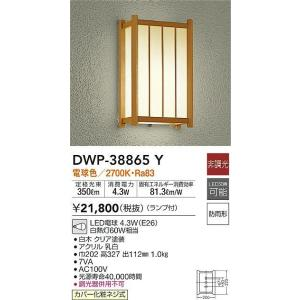 DWP-38865Y 大光電機 LED ポーチライト