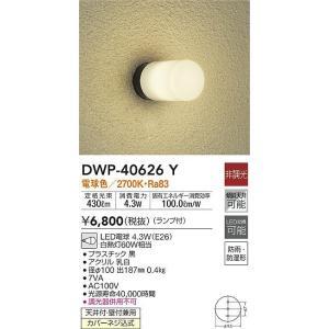 DWP-40626Y 大光電機 LED ポーチライト