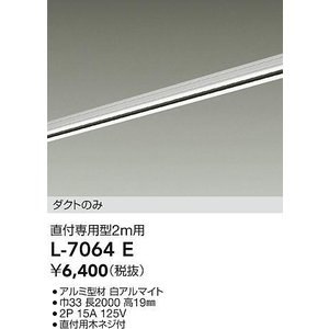 ●大光電機 照明器具 配線ダクトレール LUMI LINE (ルミライン) 直付専用型 2m用 L-7064Eの商品画像|ナビ