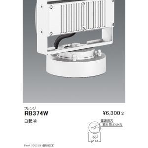 RB-374W  フレンジ 畳数設定無し 電気工事必要