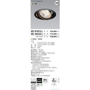 コイズミ照明 施設照明 cledy versa R LEDユニバーサルダウンライト 高演色リフレクター HIGH CRI HID100〜70W相当 4000〜3500lmクラス 電球色 15° XD91072Lの商品画像|ナビ