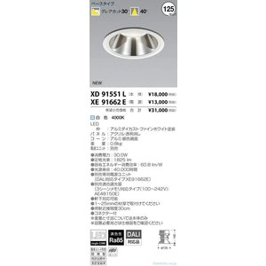 XD91551L コイズミ照明器具 ポーチライト 軒下使用可 埋込穴φ125 電源ユニット別売 LED