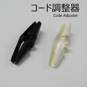 コード調整器 コードハンガー アジャスター 天井照明 パーツ 部品 DIY