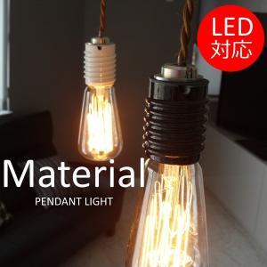 ペンダントライト 照明器具 間接照明 天井照明 裸電球 LED対応 おしゃれ レトロ Material(マテリアル)
