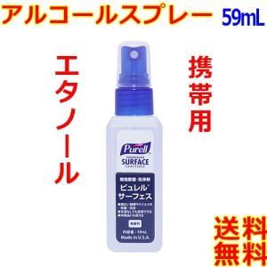 Purell ピュレル アルコールスプレー 3241-24GJJ エタノール 除菌 洗浄 マスク 再...