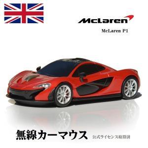 マクラーレン P1 Mclaren (レッド) 無線マウス 無線カーマウス ワイヤレスマウス オプテ...