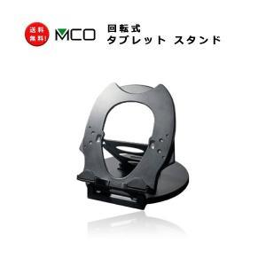 ミヨシ MCO 回転式 タブレット スタンド SST-10 ipad MediaPad Surfac...