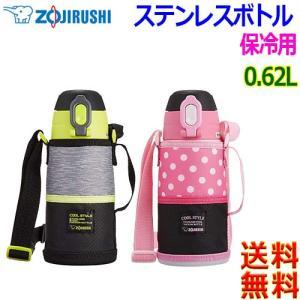 象印 ZOJIRUSHI ステンレス クールボトル SD-JK06 620ml 子供用水筒 ステンレ...