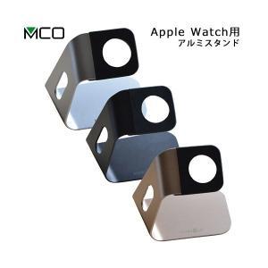 ※Apple Watchにちょうどいい、スタイリッシュなアルミスタンド ※見やすい角度でいつもの置き...