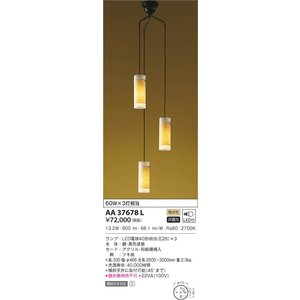 AA37678L 和風吹抜シャンデリア  LED(電球色) コイズミ照明 (KA) 照明器具|akariyasan