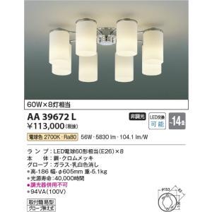 AA39672L シャンデリア MODARE (〜14畳) LED(電球色) コイズミ(KP) 照明器具|akariyasan