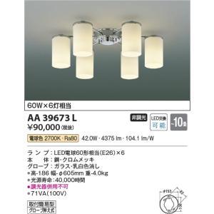AA39673L シャンデリア MODARE (〜10畳) LED(電球色) コイズミ(KP) 照明器具|akariyasan