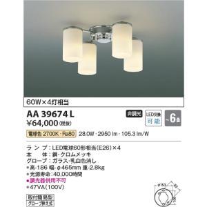 AA39674L シャンデリア MODARE (〜6畳) LED(電球色) コイズミ(KP) 照明器具|akariyasan