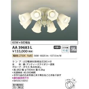 AA39683L シャンデリア  (〜14畳) LED(電球色) コイズミ照明 (KA) 照明器具|akariyasan