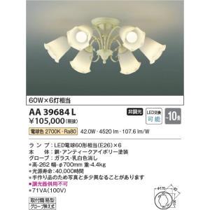 AA39684L シャンデリア FEMINEO (〜10畳) LED(電球色) コイズミ(KP) 照明器具|akariyasan