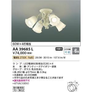 AA39685L シャンデリア  (〜6畳) LED(電球色) コイズミ照明 (KA) 照明器具|akariyasan
