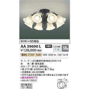 AA39690L シャンデリア  (〜14畳) LED(電球色) コイズミ照明 (KA) 照明器具|akariyasan