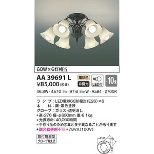 AA39691L シャンデリア  (〜10畳) LED(電球色) コイズミ照明 (KA) 照明器具|akariyasan