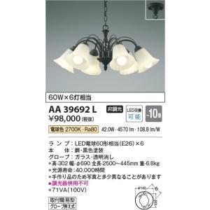 AA39692L シャンデリア  (〜10畳) LED(電球色) コイズミ照明 (KA) 照明器具|akariyasan
