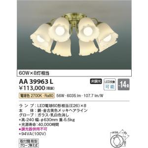 AA39963L シャンデリア  (〜14畳) LED(電球色) コイズミ照明 (KA) 照明器具|akariyasan