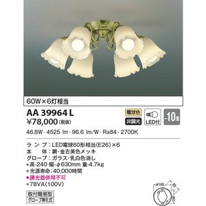 AA39964L シャンデリア  (〜10畳) LED(電球色) コイズミ照明 (KA) 照明器具|akariyasan