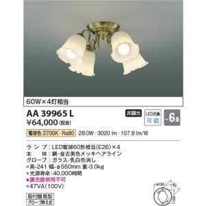 AA39965L シャンデリア  (〜6畳) LED(電球色) コイズミ照明 (KA) 照明器具|akariyasan