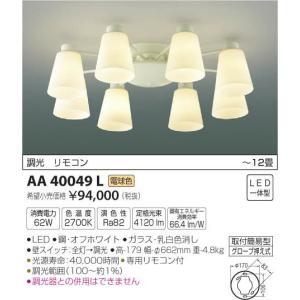 AA40049L シャンデリア  (〜12畳) LED(電球色) コイズミ照明 (KA) 照明器具|akariyasan