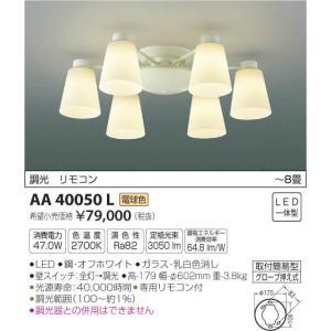 AA40050L シャンデリア  (〜8畳) LED(電球色) コイズミ照明 (KA) 照明器具|akariyasan