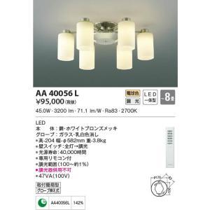 AA40056L シャンデリア  (〜8畳) LED(電球色) コイズミ照明 (KA) 照明器具|akariyasan