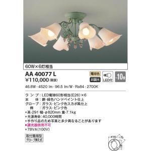 AA40077L シャンデリア  (〜10畳) LED(電球色) コイズミ照明 (KA) 照明器具|akariyasan