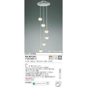 AA40120L 吹抜シャンデリア  (〜10畳) LED(電球色) コイズミ照明 (KA) 照明器具|akariyasan