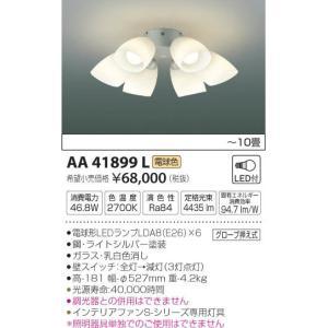 AA41899L インテリアファン灯具  (コイズミSシリーズモダン)※単体使用不可 (〜10畳) LED(電球色) コイズミ照明 (KA) 照明器具 akariyasan