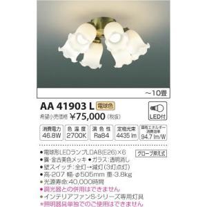 AA41903L インテリアファン灯具  (コイズミSシリーズクラシカル)※単体使用不可 (〜10畳) LED(電球色) コイズミ照明 (KA) 照明器具 akariyasan